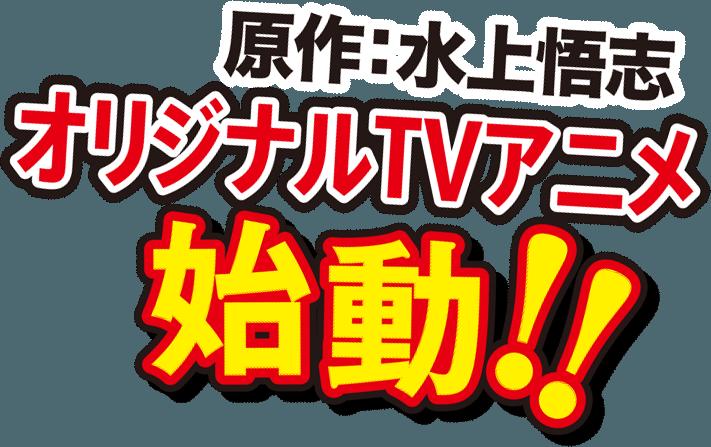 原作:水上悟志 オリジナルTVアニメ 始動!!