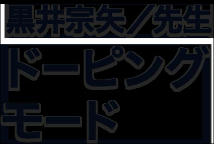 黒井宗矢/先生 ドーピングモード
