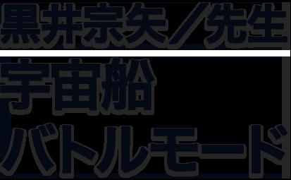 黒井宗矢/先生 宇宙船バトルモード