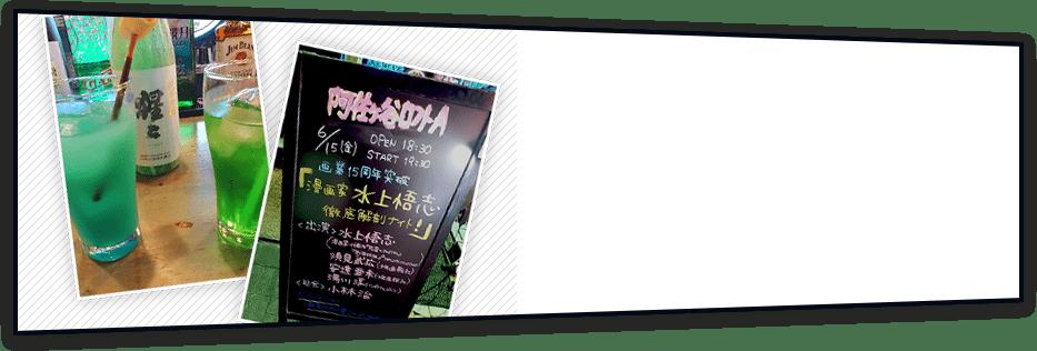 「画業15周年突破 漫画家・水上悟志 徹底解剖ナイト!」オフィシャルレポート